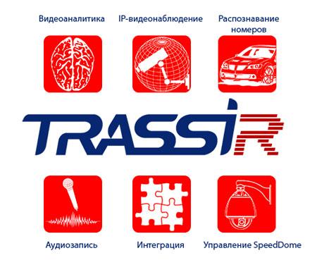 Программное обеспечение TRASSIR Eco Pack
