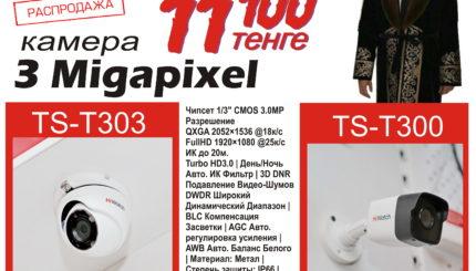 Акция на 3 Mp камеру за 11000 тг.