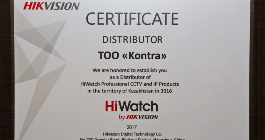 Сертификация безопасности
