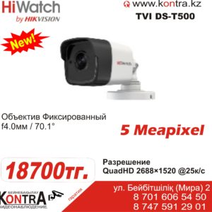 камера TVI Hiwatch 5Mp DS-T500