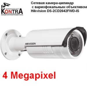 eличная IP камера 4Mp DS-2CD2642FWD-IZ